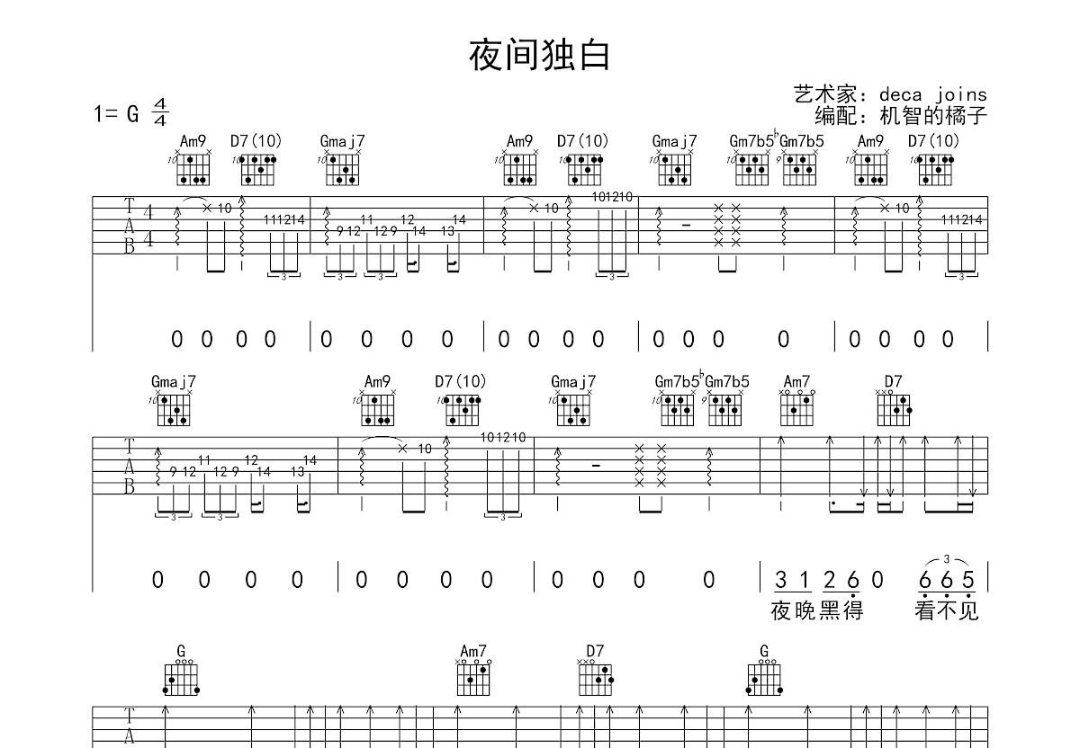 夜间独白吉他谱_deca joins_G调弹唱