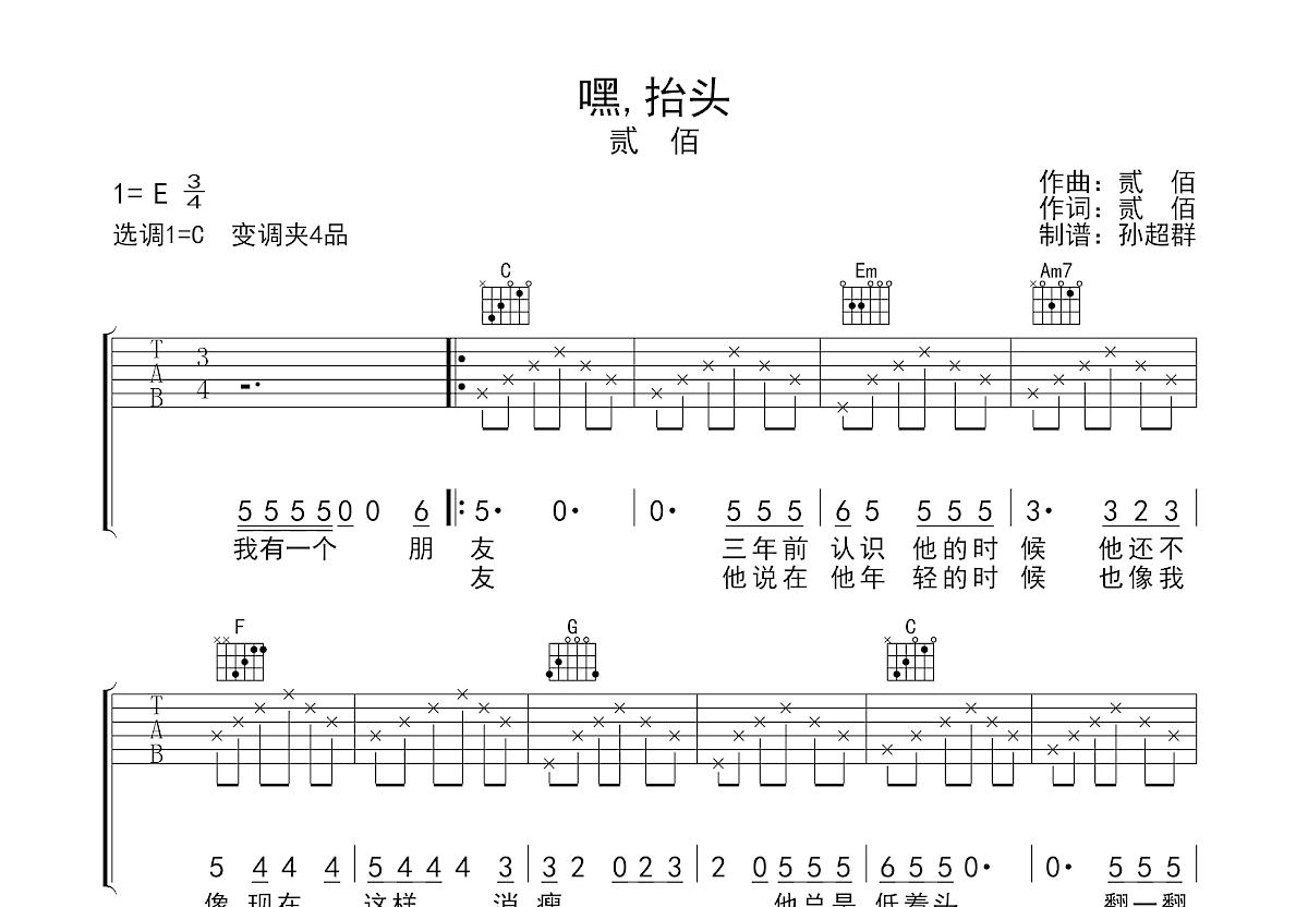 嘿抬头吉他谱_贰佰_C调弹唱