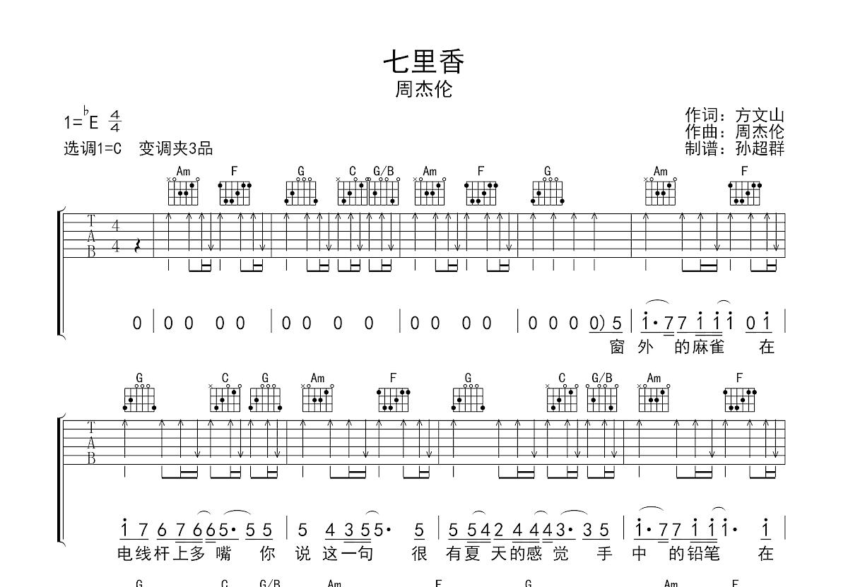七里香吉他谱_周杰伦_C调弹唱