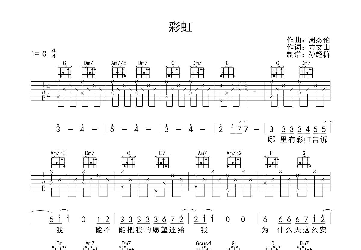 彩虹吉他谱_周杰伦_C调弹唱