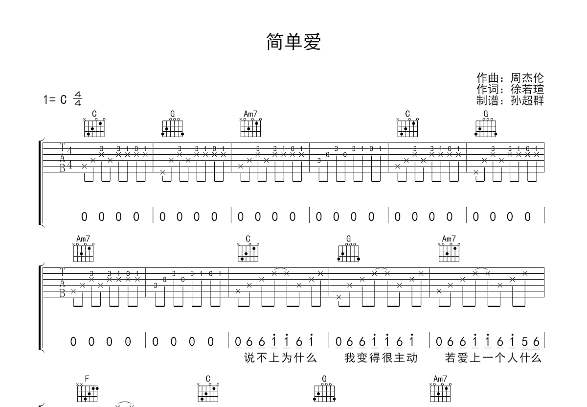 简单爱吉他谱_周杰伦_C调弹唱