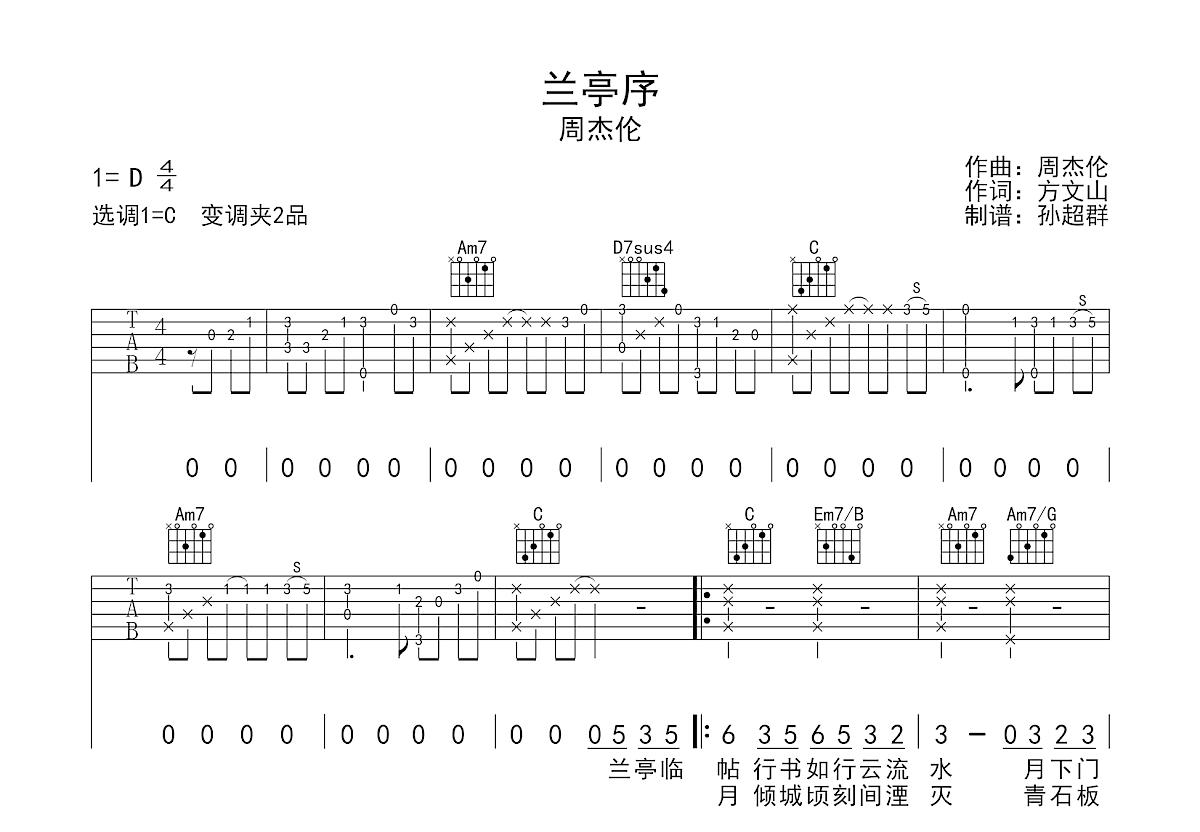 兰亭序吉他谱_周杰伦_C调弹唱