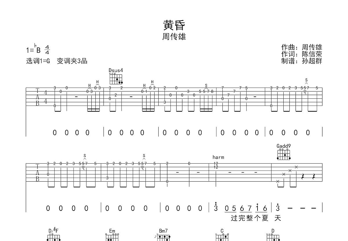黄昏吉他谱_周传雄_G调弹唱
