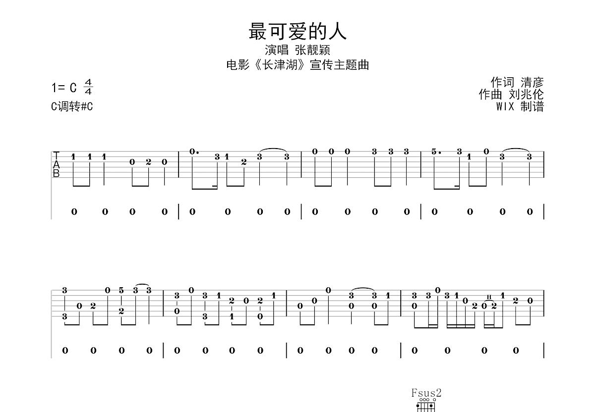 最可爱的人吉他谱_张靓颖_C调弹唱