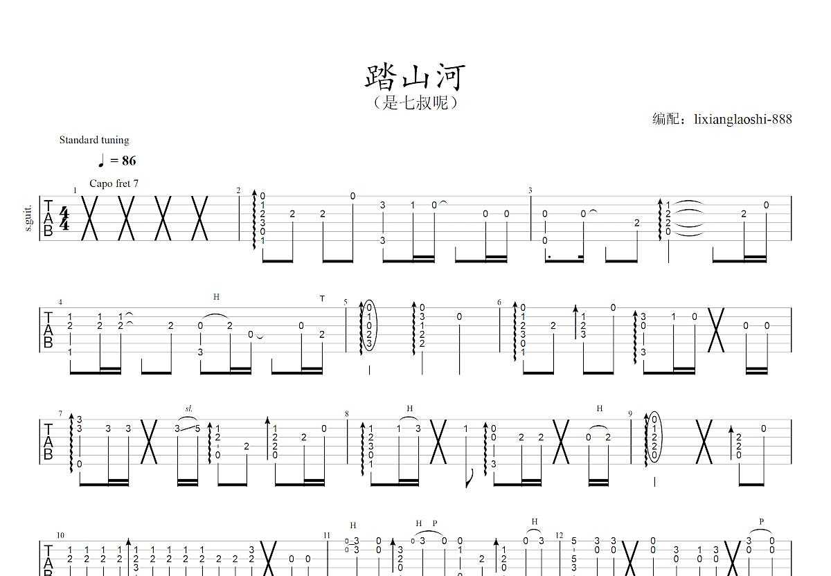 踏山河吉他谱_祝何_C调指弹