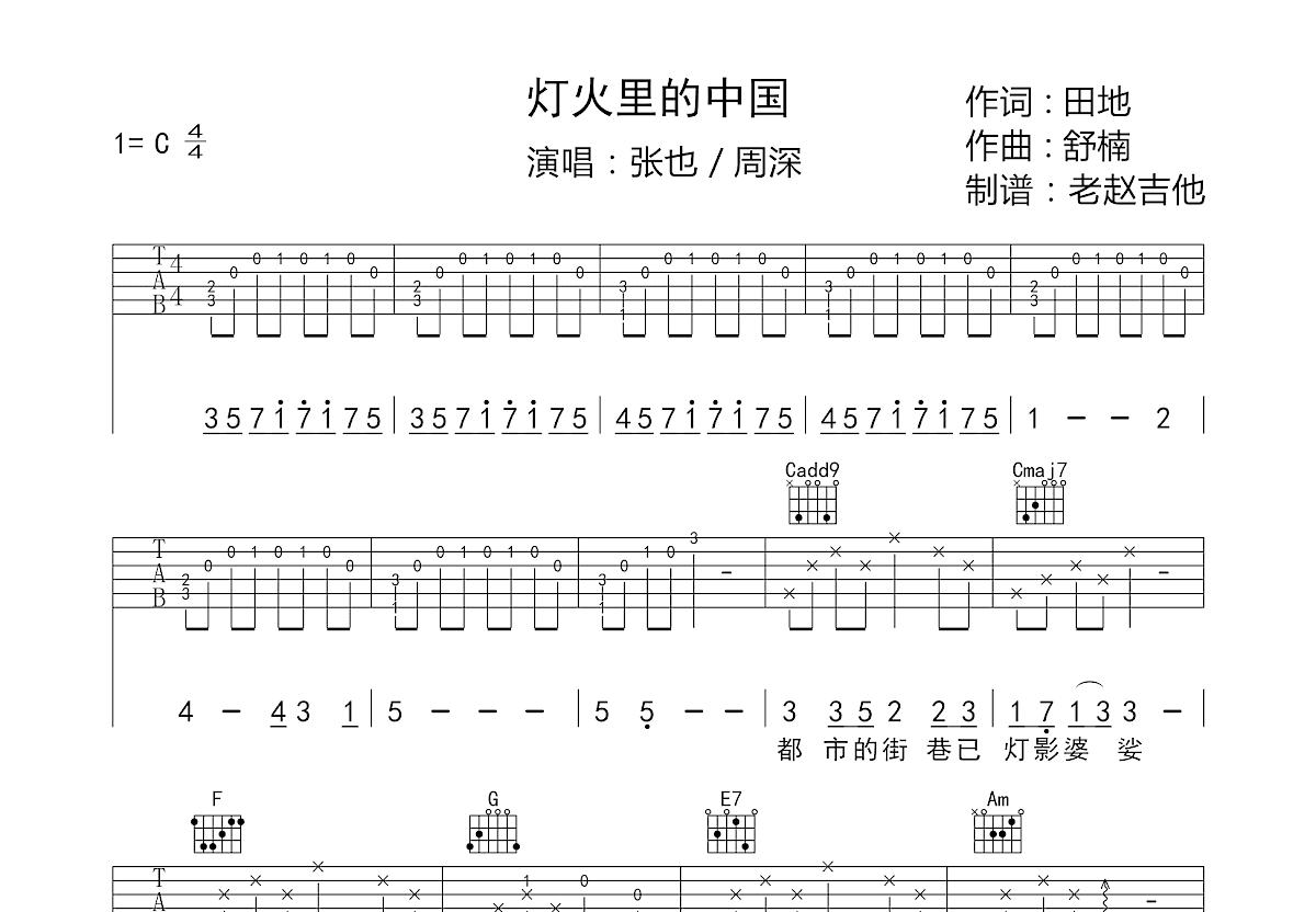 灯火里的中国吉他谱_周深,张也_C调弹唱