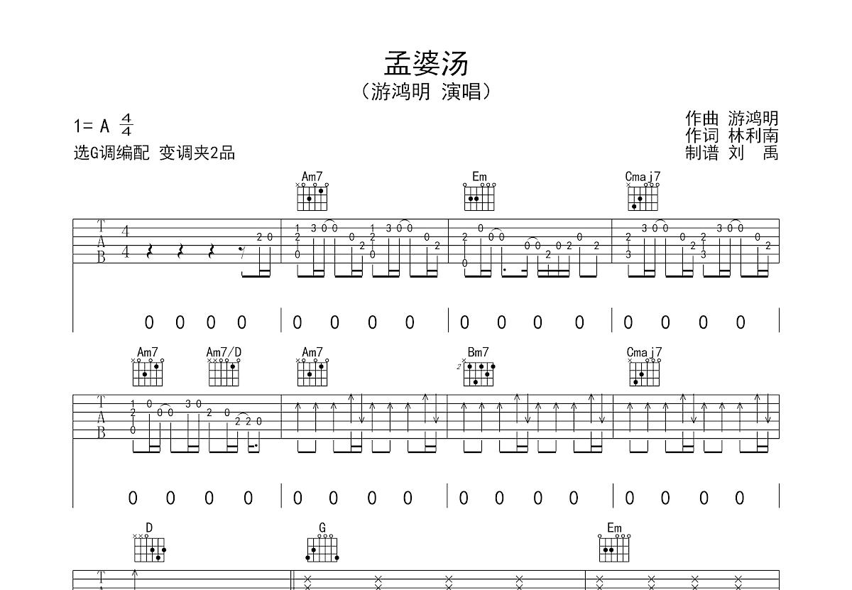 孟婆汤吉他谱_游鸿明_G调弹唱
