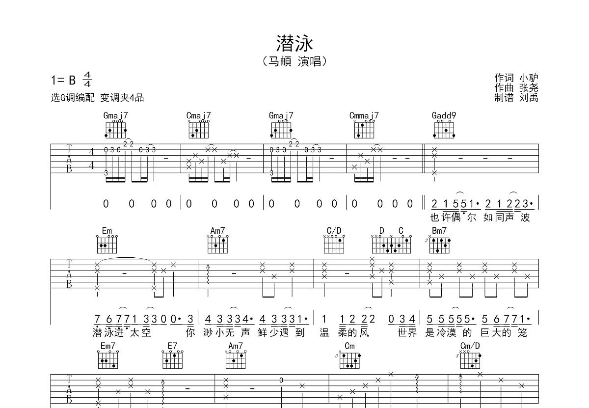 潜泳吉他谱_马頔_G调弹唱