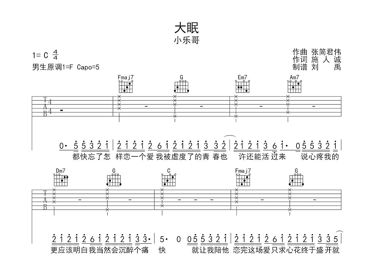 大眠吉他谱_小乐哥_C调弹唱