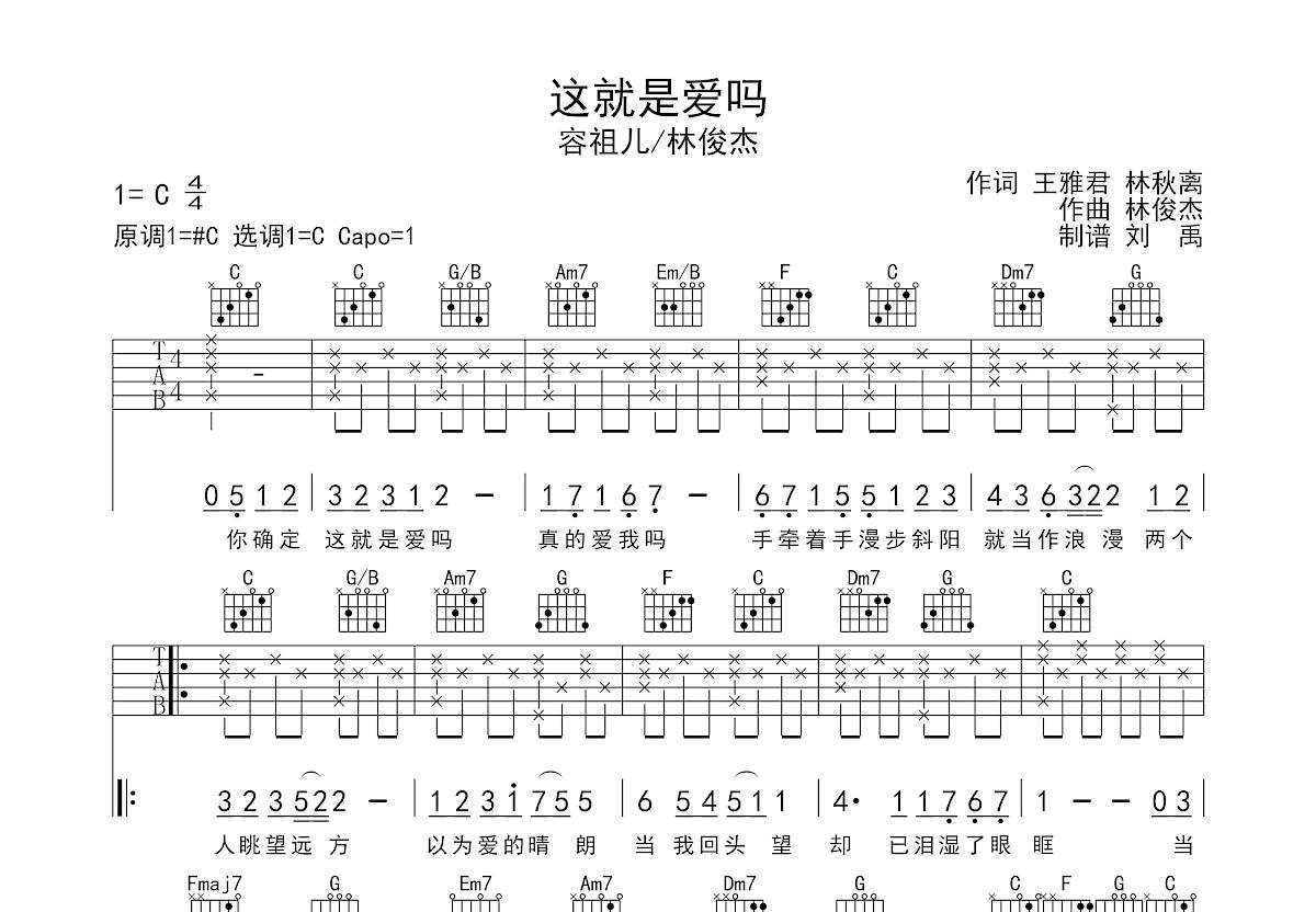 这就是爱吗吉他谱_容祖儿,林俊杰_C调弹唱