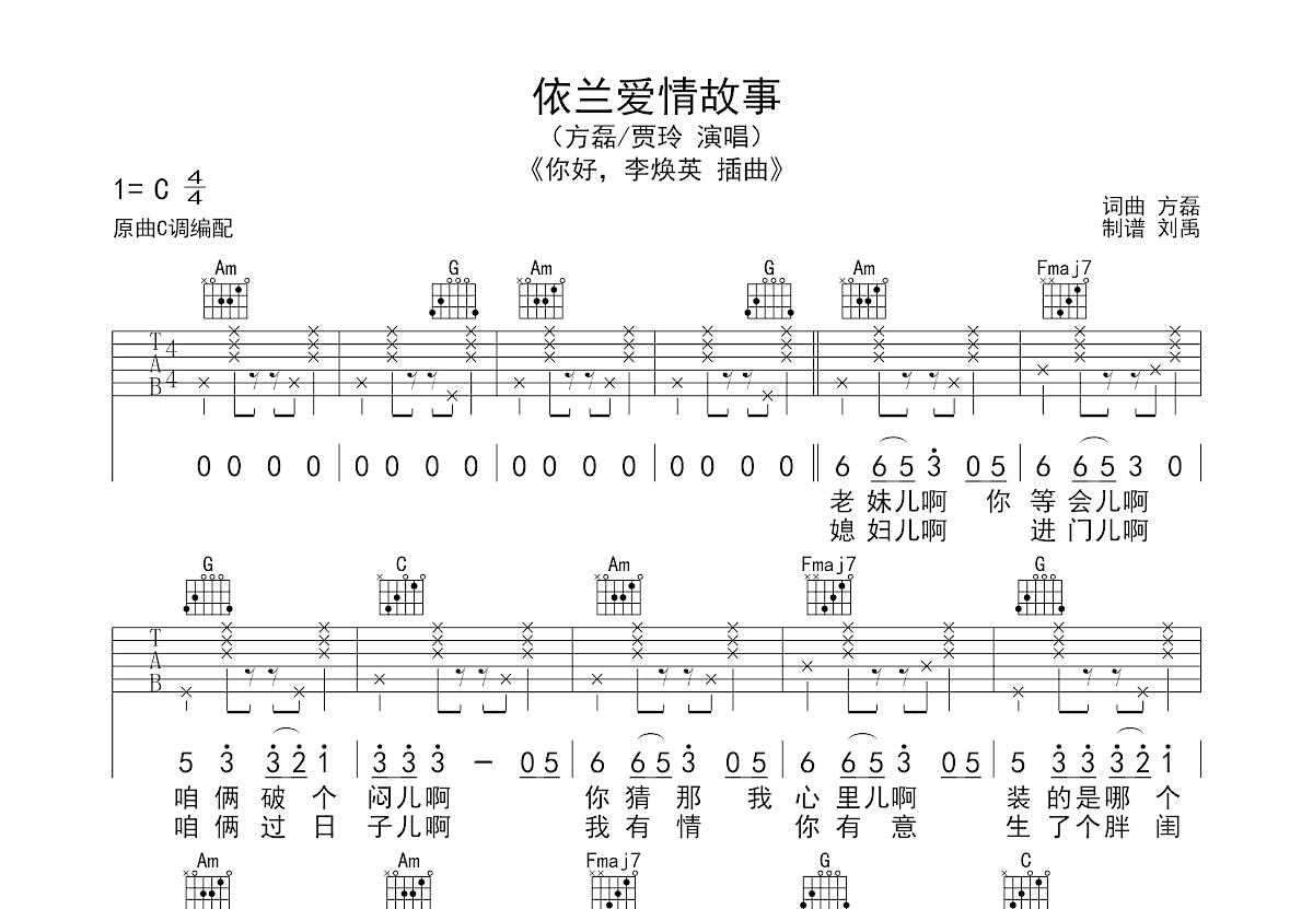 依兰爱情故事吉他谱_方磊,贾玲_C调弹唱