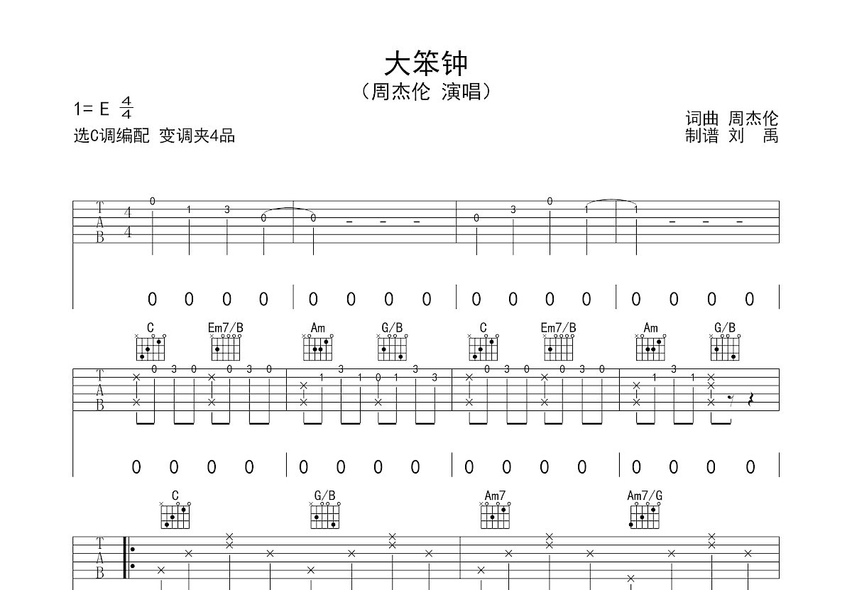 大笨钟吉他谱_周杰伦_C调弹唱