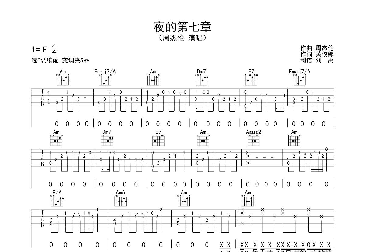 夜的第七章吉他谱_周杰伦_C调弹唱