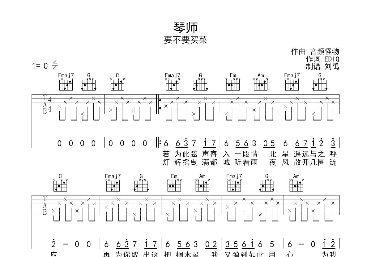 琴师吉他谱_要不要买菜_C调弹唱