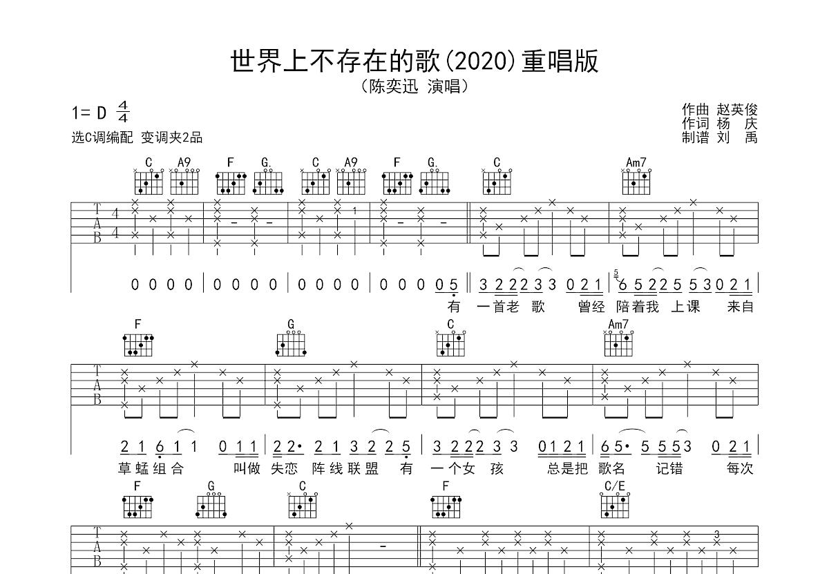 世界上不存在的歌吉他谱_陈奕迅_C调弹唱
