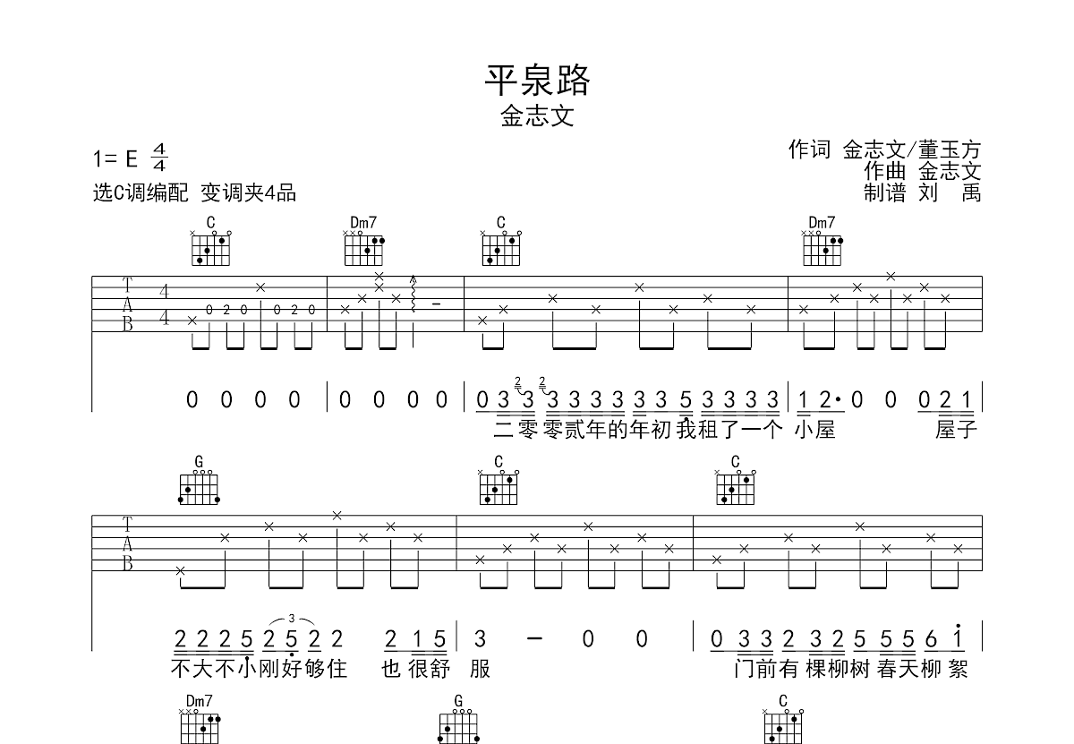 平泉路吉他谱_金志文_C调弹唱