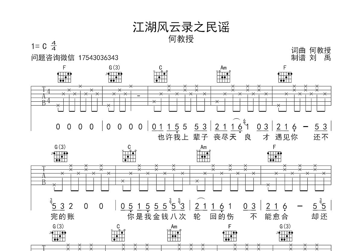 江湖风云录之民谣吉他谱_何教授_C调弹唱