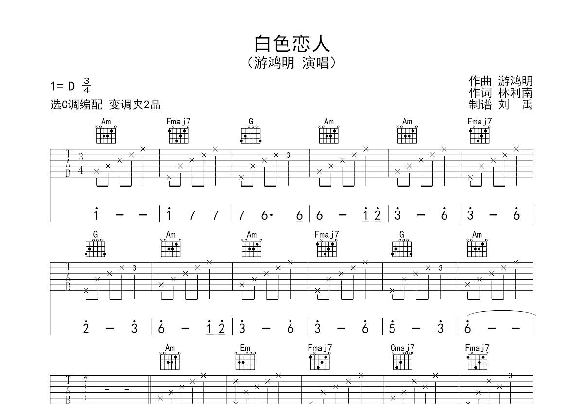 白色恋人吉他谱_游鸿明_C调弹唱