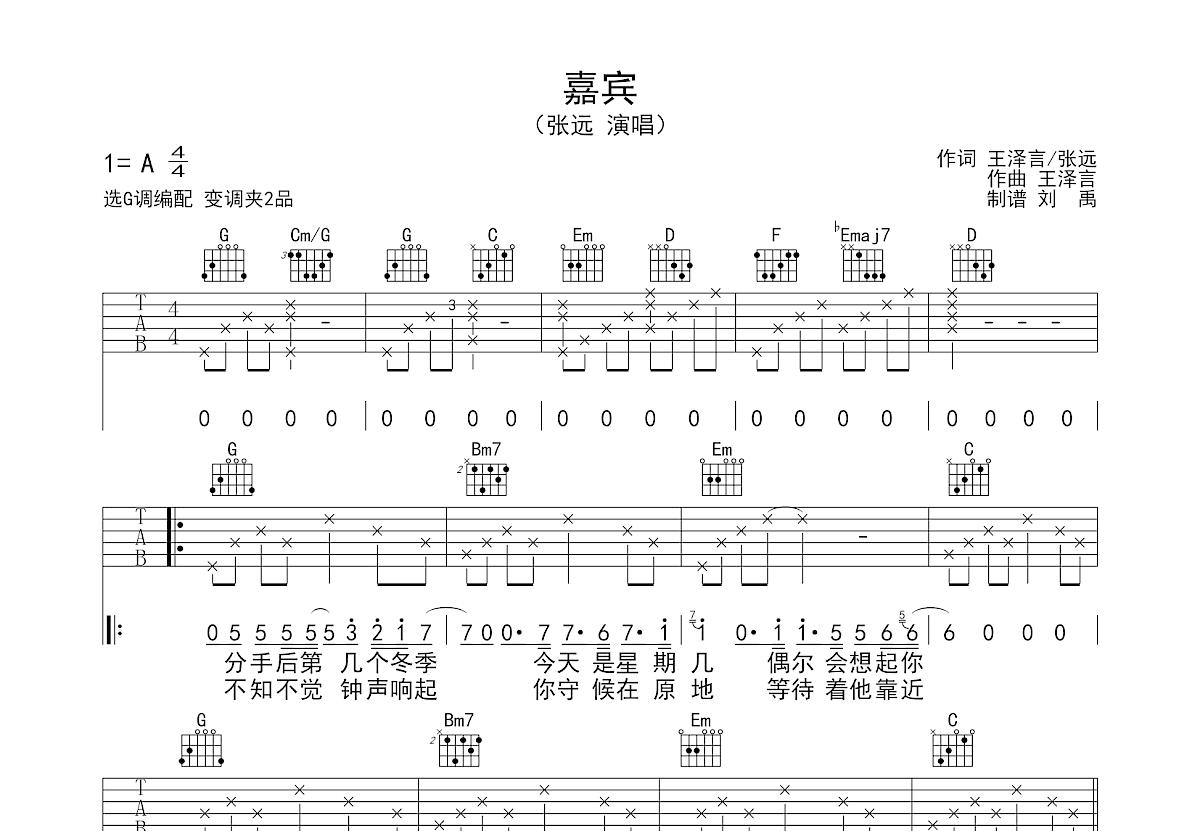 嘉宾吉他谱_张远_G调弹唱