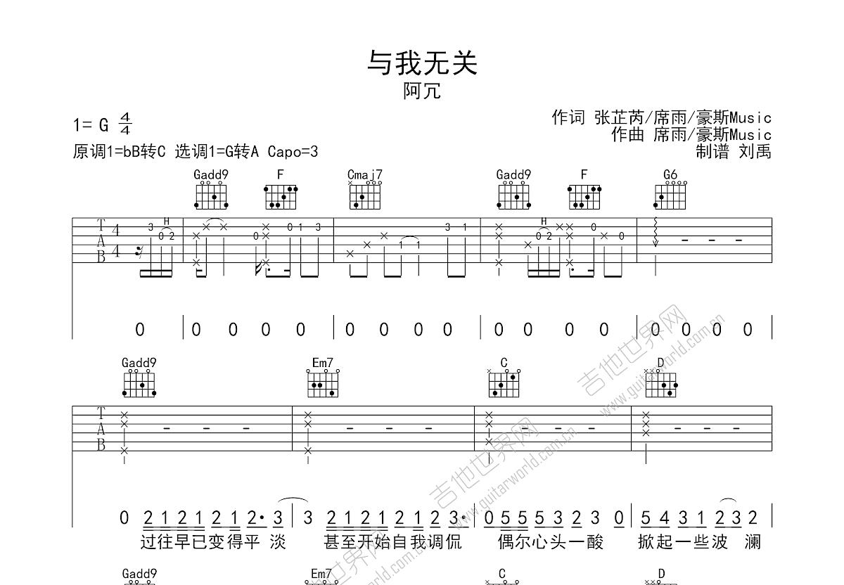 与我无关吉他谱_阿冗_G调弹唱