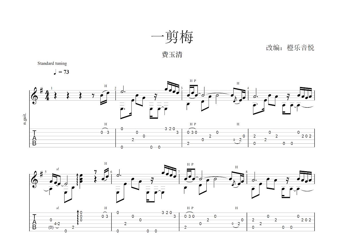 一剪梅吉他谱_陈彼得_G调指弹