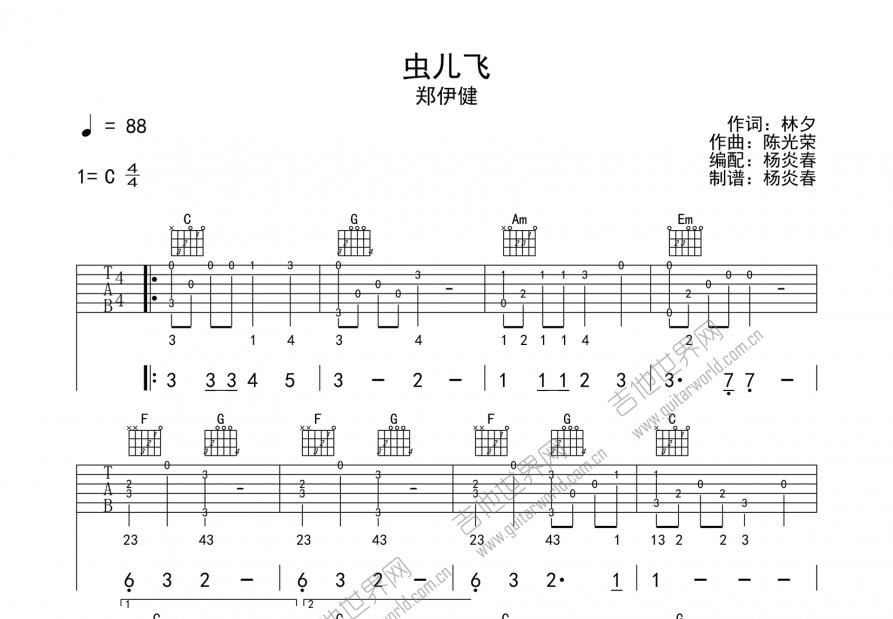 虫儿飞吉他谱_郑伊健_C调指弹