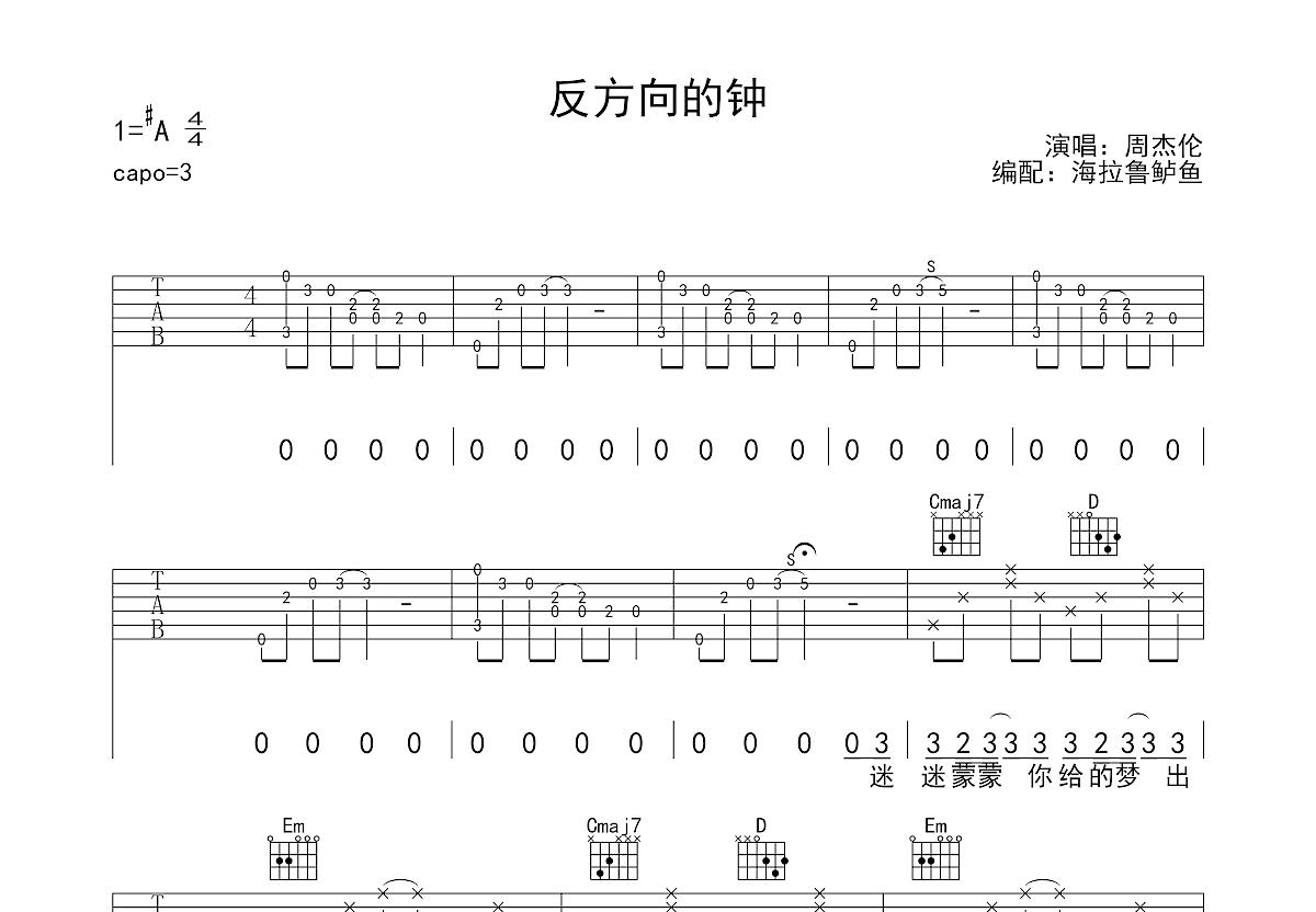 反方向的钟吉他谱_周杰伦_G调弹唱