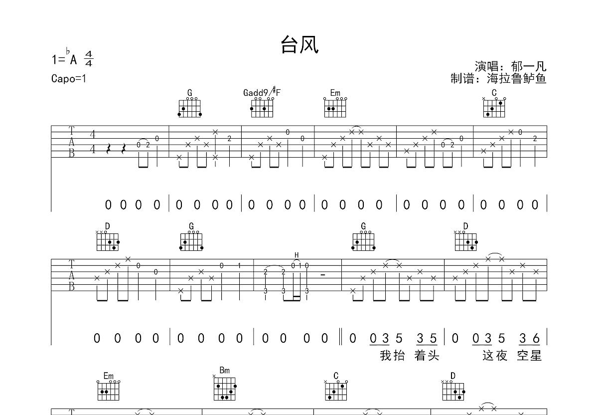 台风吉他谱_郁一凡_G调弹唱