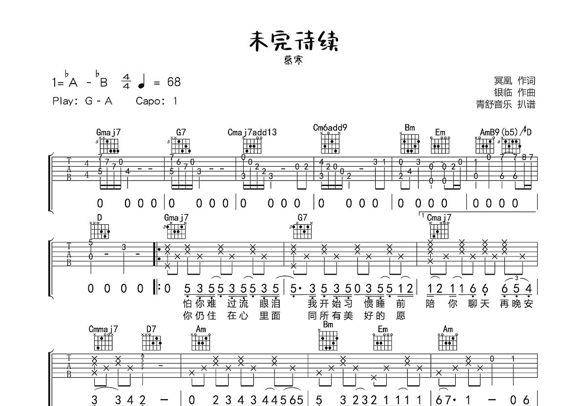 未完待续吉他谱_慕寒_G调弹唱