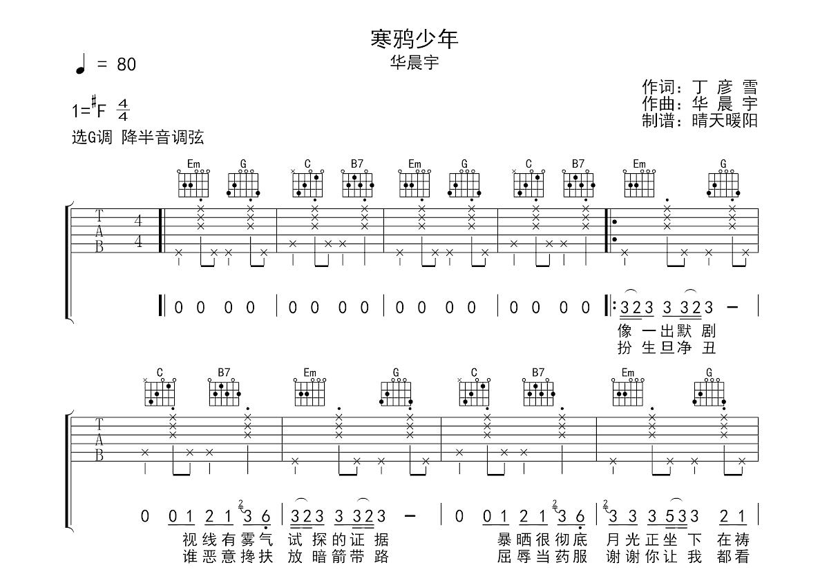 寒鸦少年吉他谱_华晨宇_G调弹唱