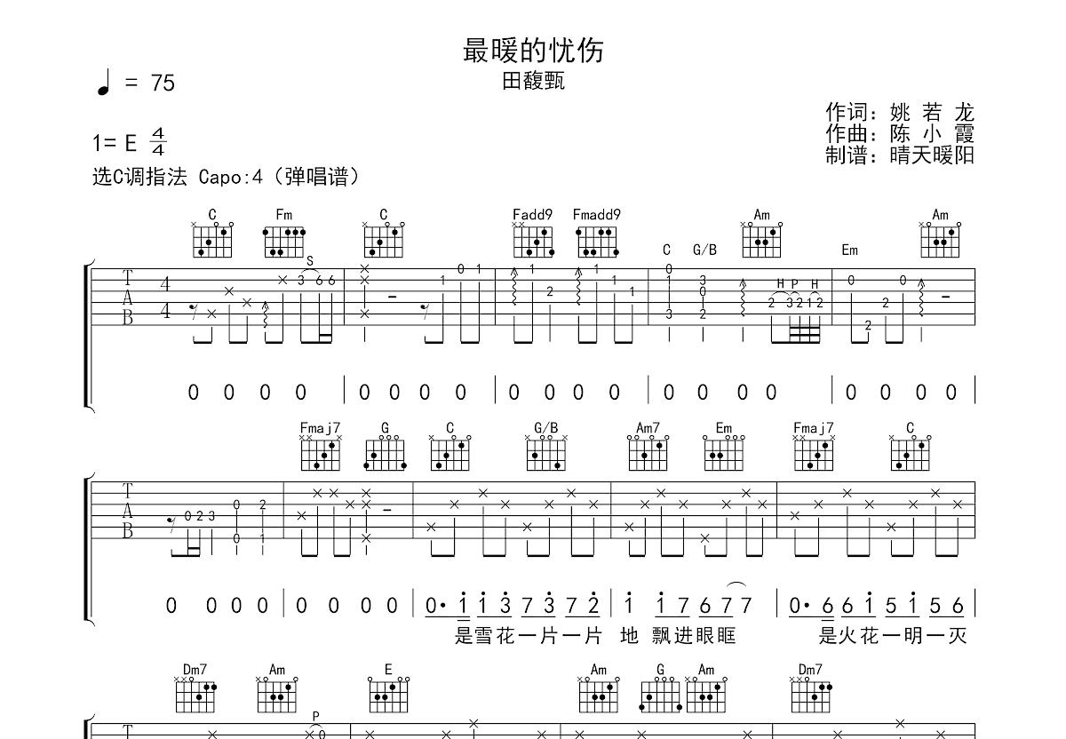 最暖的忧伤吉他谱_田馥甄_C调弹唱