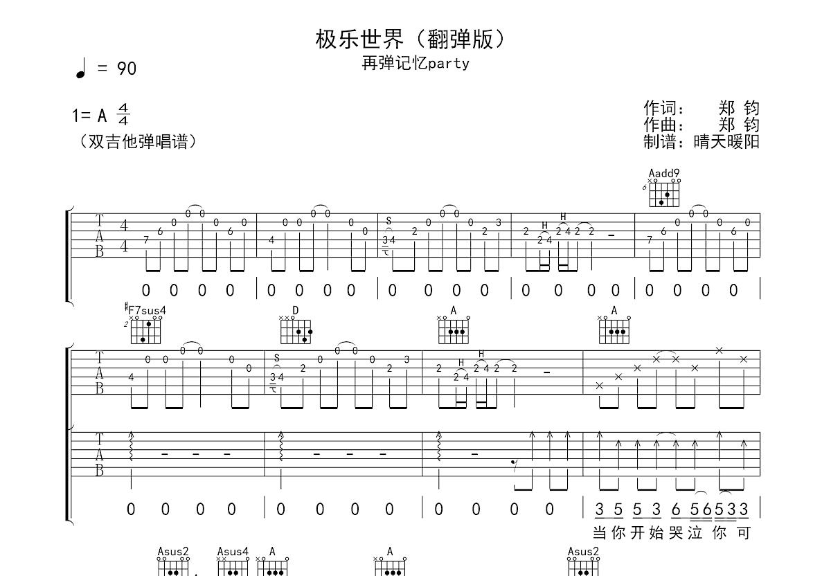 极乐世界吉他谱_再弹记忆party_A调双吉他
