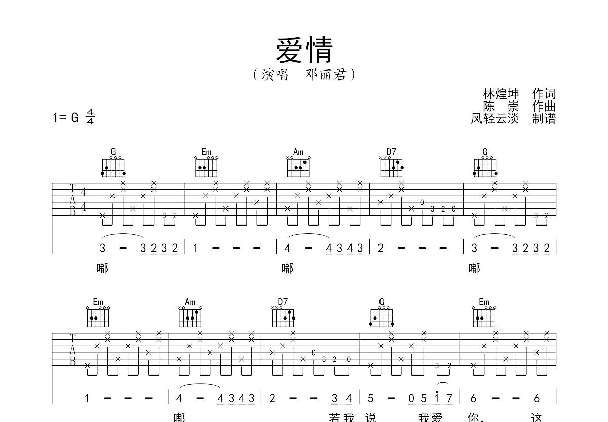 爱情吉他谱_邓丽君_G调弹唱