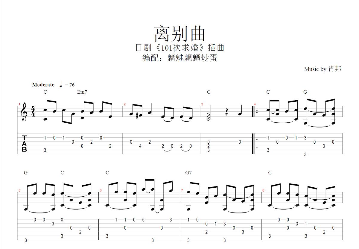 离别曲吉他谱_肖邦_C调古典