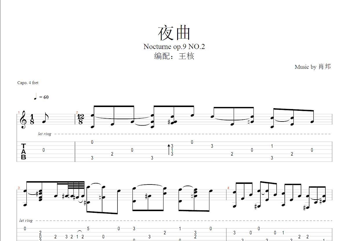 夜曲吉他谱_肖邦_C调古典