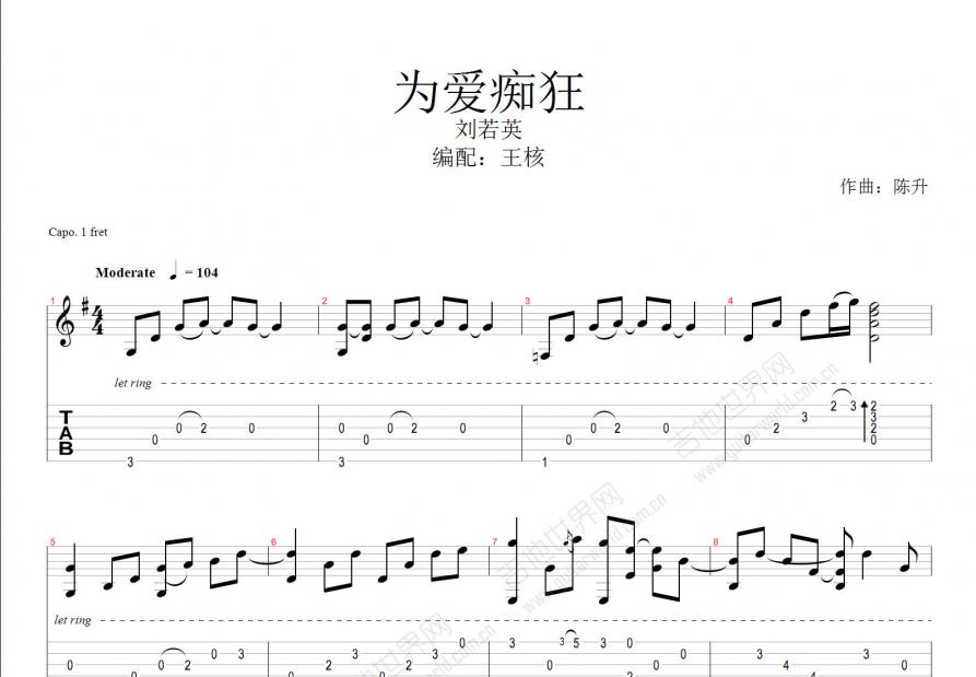 为爱痴狂吉他谱_刘若英_G调指弹
