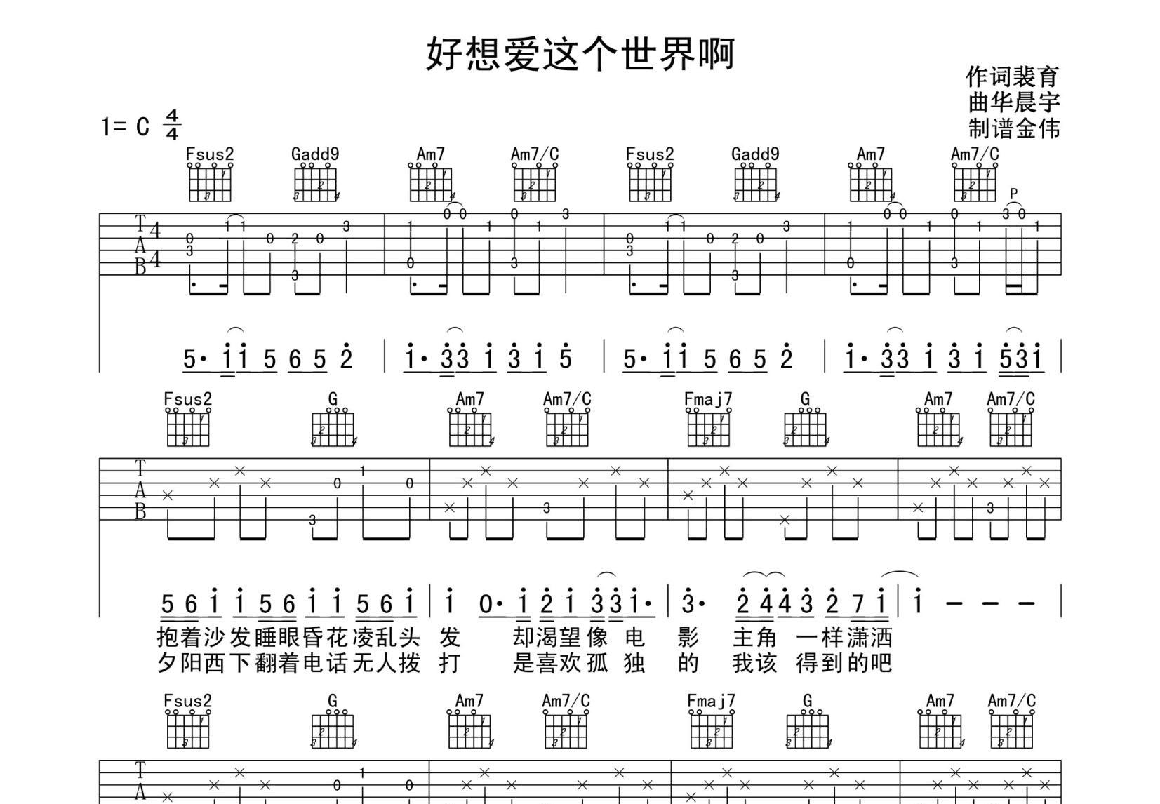 好想爱这个世界啊吉他谱_华晨宇_C调弹唱