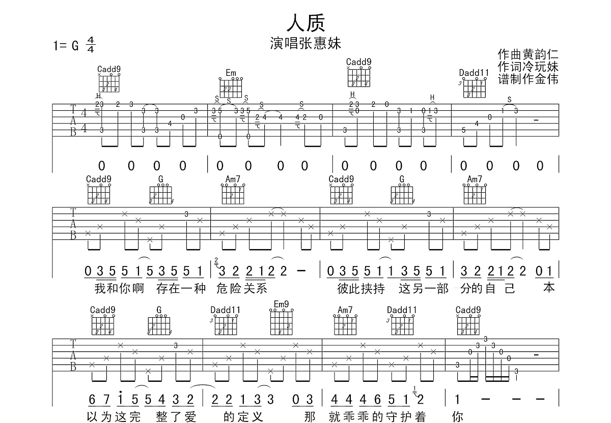 人质吉他谱_张惠妹_G调弹唱