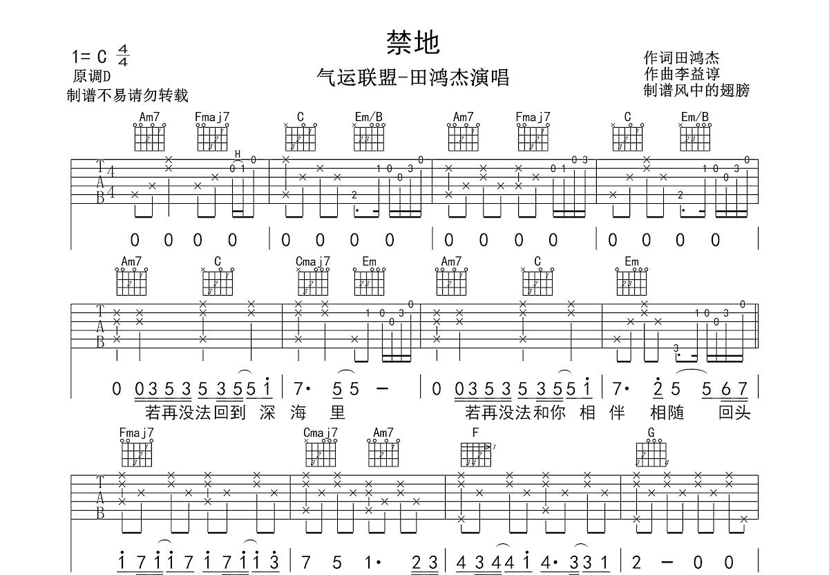 禁地吉他谱_气运联盟-田鸿杰_C调弹唱