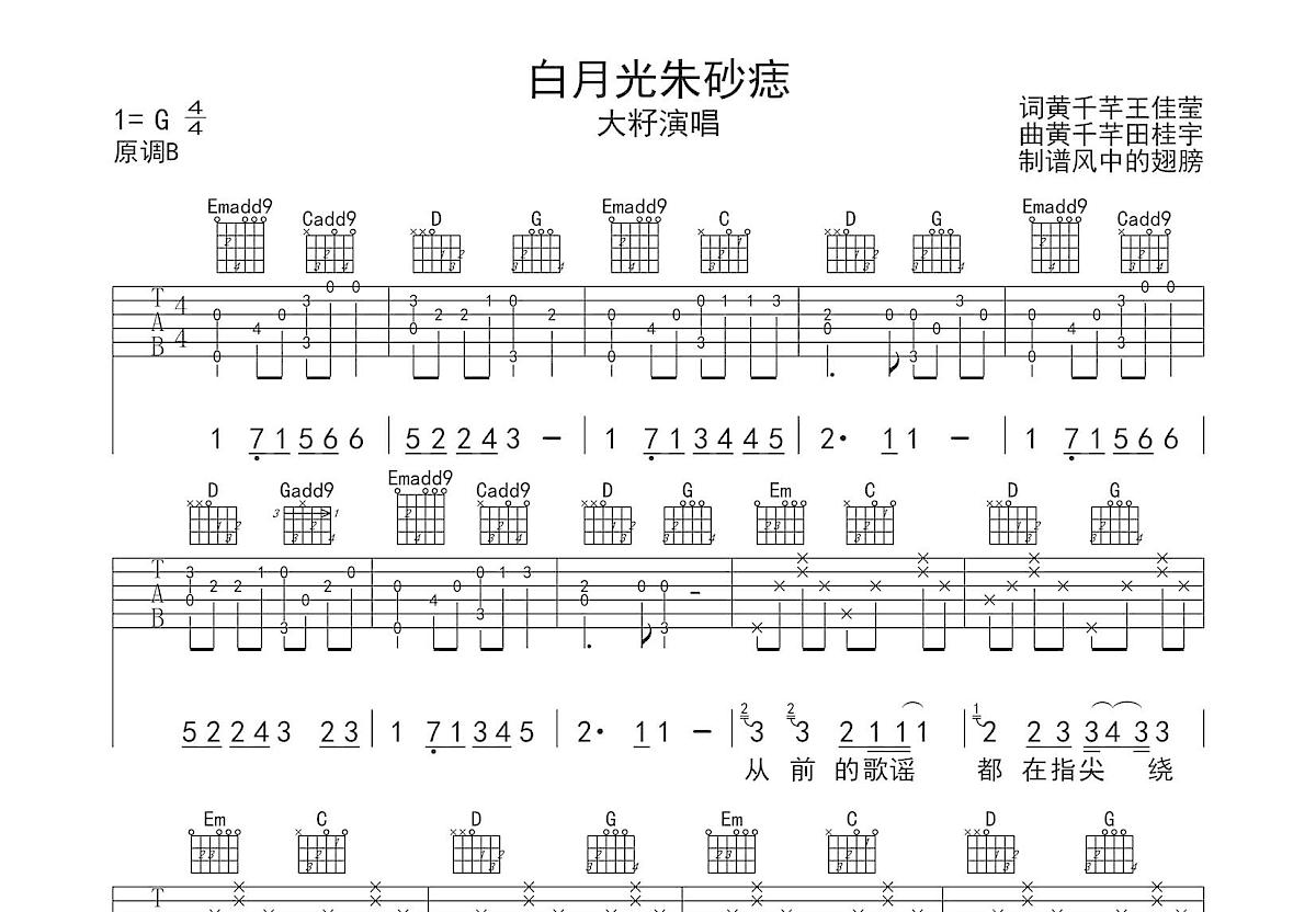 白月光与朱砂痣吉他谱_大籽演唱_G调弹唱