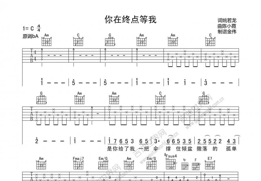 你在终点等我吉他谱_王菲_C调弹唱