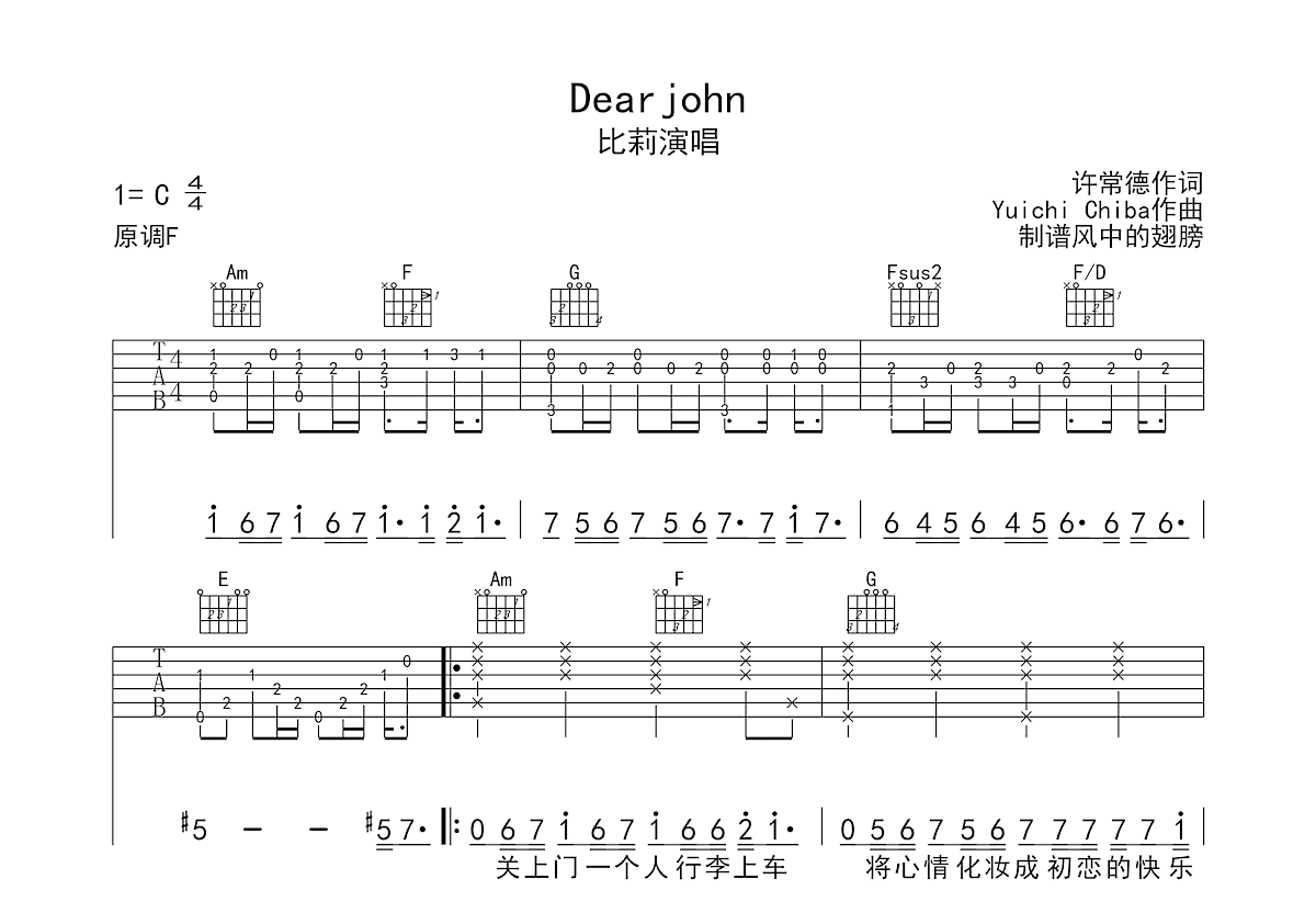 Dearjohn吉他谱_比莉_C调弹唱