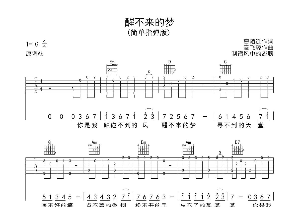 醒不来的梦吉他谱_回小仙_G调指弹