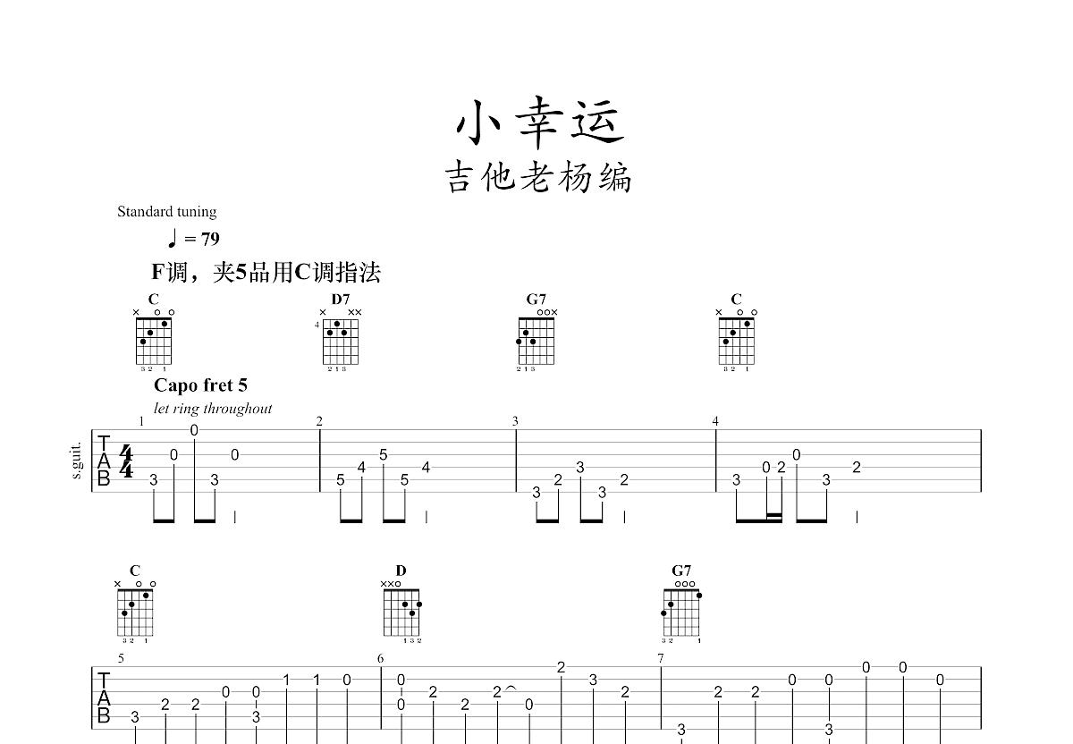 小幸运吉他谱_田馥甄_C调指弹