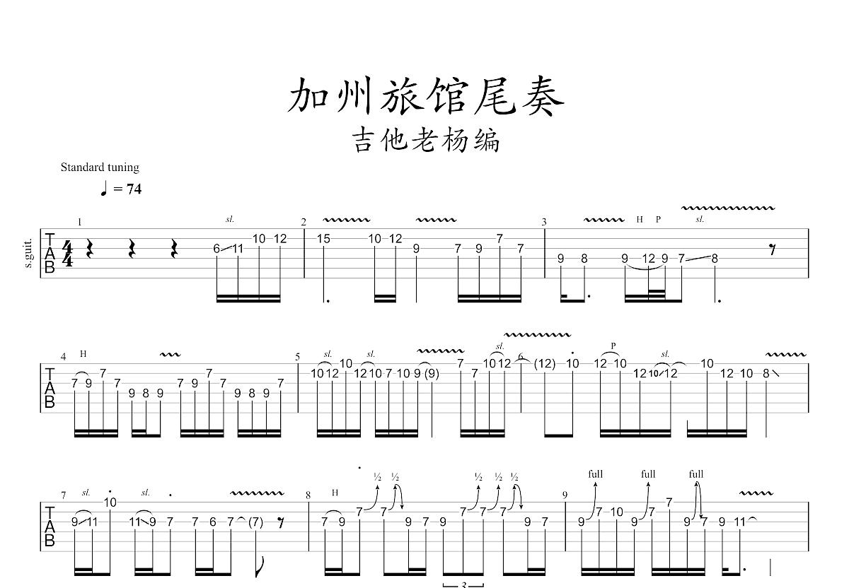 加州旅馆尾奏solo吉他谱_juha_D调Solo片段