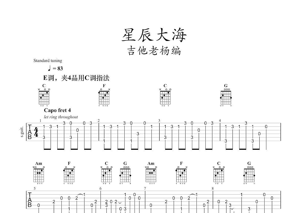 星辰大海吉他谱_黄霄云_C调指弹