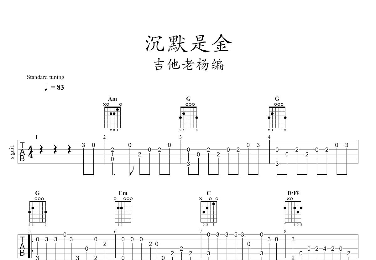 沉默是金吉他谱_张国荣_G调指弹