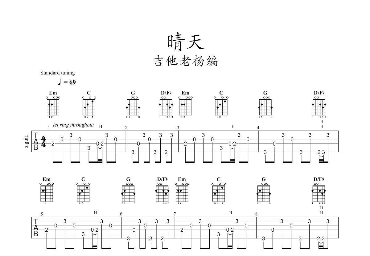晴天吉他谱_周杰伦_G调指弹