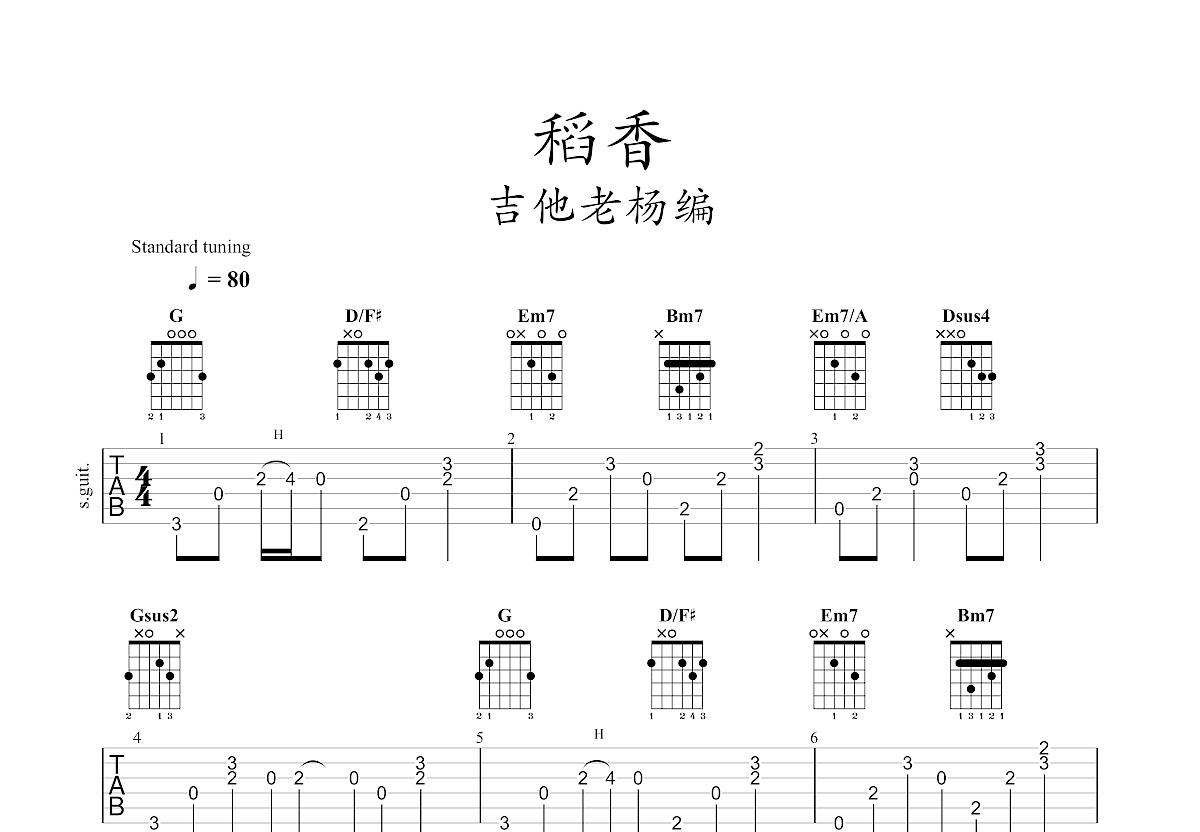 稻香吉他谱_周杰伦_G调指弹