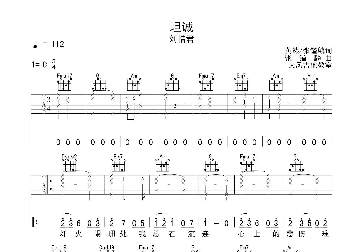 坦诚吉他谱_刘惜君_C调弹唱